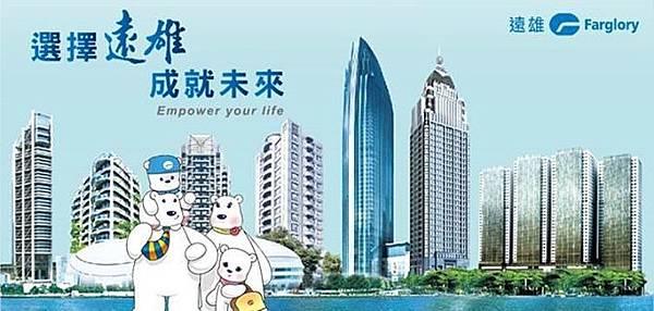 台北樓價-遠雄房地產
