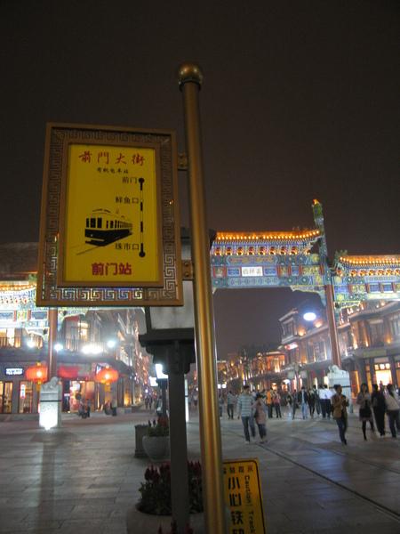 前門大街.JPG