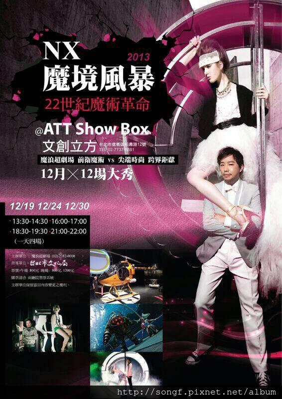NX表演活動