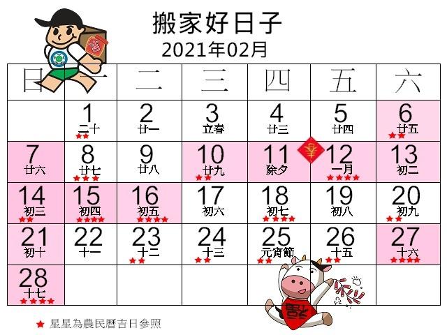 2月好日子.jpg