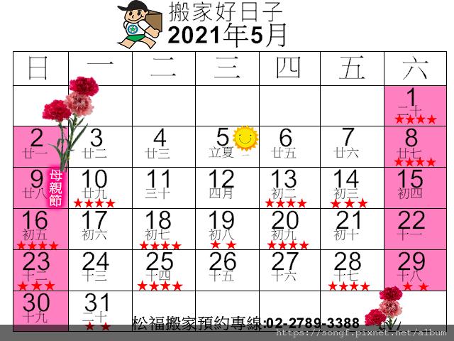 2021年5月搬家好日子04.png