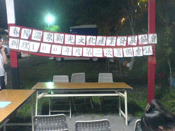 9月22日在瑪莉溫泉開發展協會的籌備會