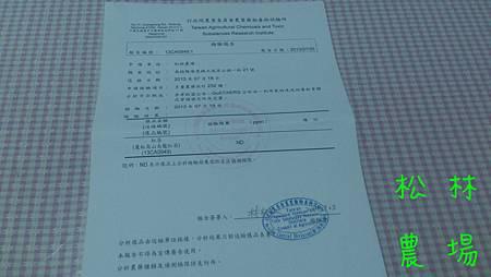 農場的烏龍紅茶農藥殘留檢測報告 ND