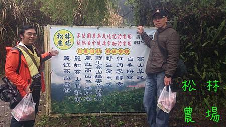 南投新聞中心記者王昭聖和自由時報記者佟振國一起到農場採訪