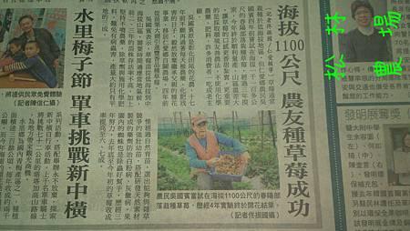 自由時報3月13日刊出農場的新聞
