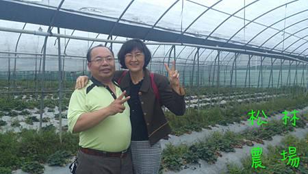 明耀、惠玉夫妻草莓園合影