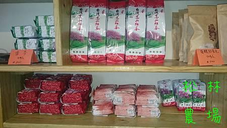 農場自產自銷的茶葉