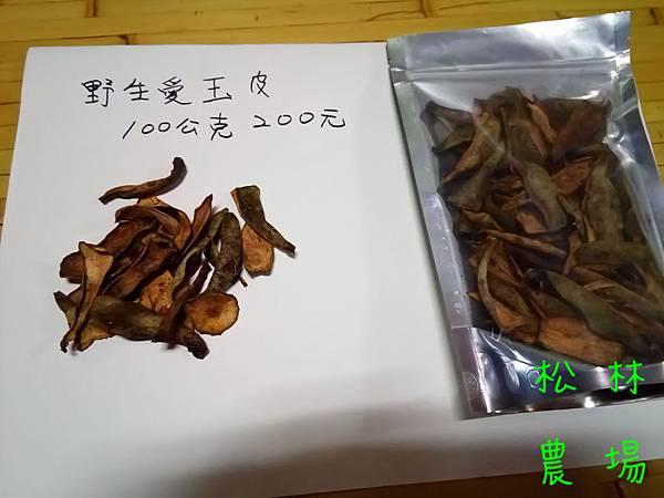 20170525野生愛玉皮上市