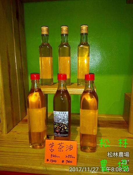 松林農場—苦茶油壓油記錄20171127_200820.jpg