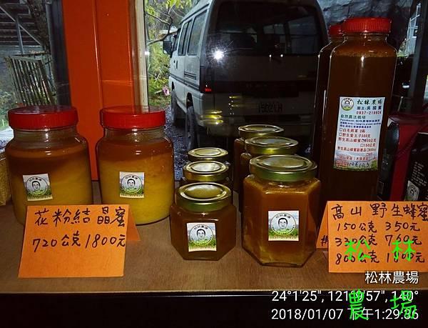 松林農場20180107_132936野蜜的各種包裝