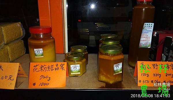 松林農場20180208_野生蜂蜜