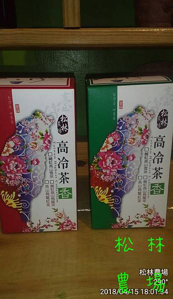 松林農場20180415_農場茶葉包裝盒