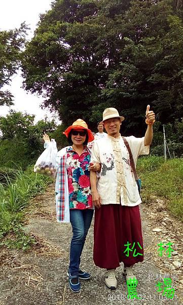 松林農場20180602_石大哥帶彭雪人夫妻參訪農場