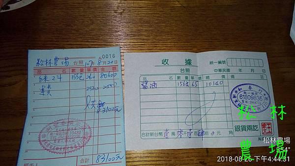 松林農場20180826愛心關懷活動