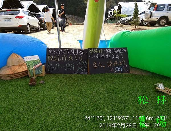 松林農場20190228愛呷團隊週年慶