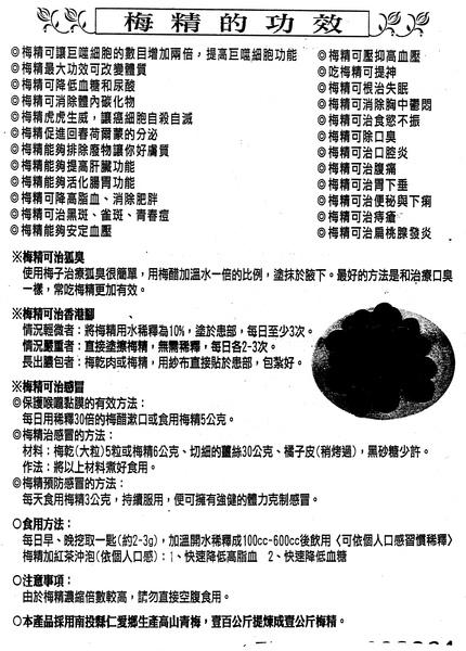 梅精功效 001(3).JPG