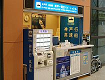神戶高速船售票處.jpg