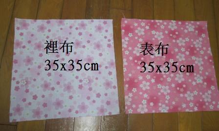 日式束口袋作法1
