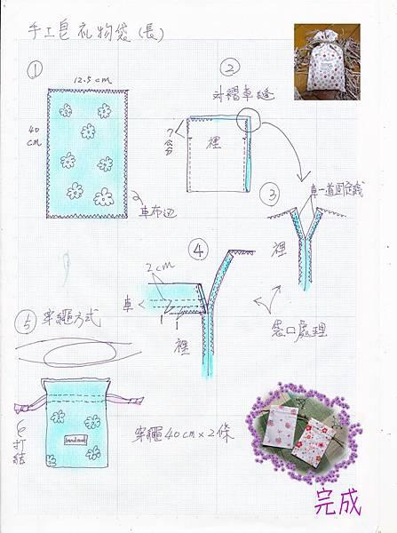 手工皂禮物袋作法(完成)