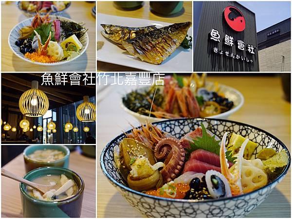 Collage_Fotor-魚鮮會社竹北嘉豐店-1.jpg