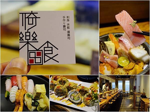 Collage_Fotor-倚樂田食.jpg