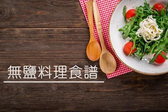 松裕堂中醫-無鹽食譜推薦