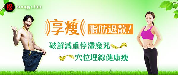songyuton_xuite_900x382
