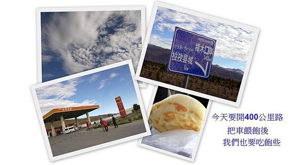 《天山天路 –珠峰大本營!》