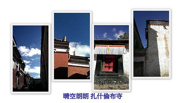 西藏。在天邊!《巧遇曬佛節 –扎什倫布寺!》