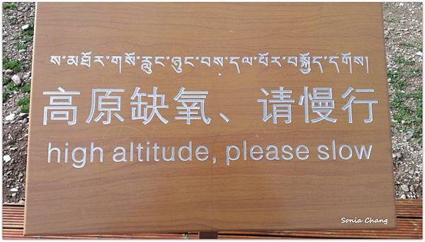 西藏。在天邊!《好福氣–世界神山日.慶德鄉望果節!》19