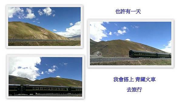 西藏。在天邊!《好福氣–世界神山日.慶德鄉望果節!》39