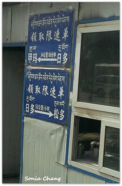 《我和草遠有個約定.西藏最終話》03