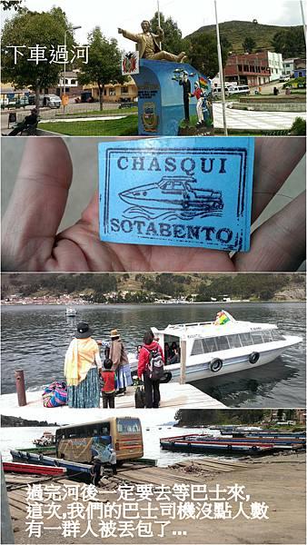 23 再見玻利維亞。Bolivia03.jpg
