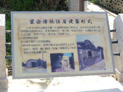 中社古厝的告示牌