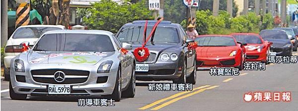 17上億超跑迎親 新娘:好浪漫