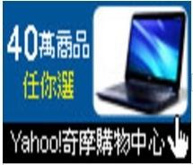 20160128 yahoo購物40萬商品