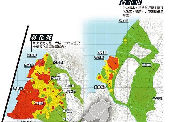 69 彰雲嘉沿海 列土壤液化熱區