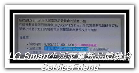 體驗LG Smart生活家電新品-2