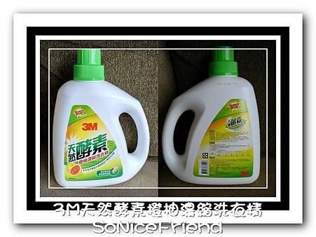 3M天然酵素橙柚濃縮洗衣精-1-1-1