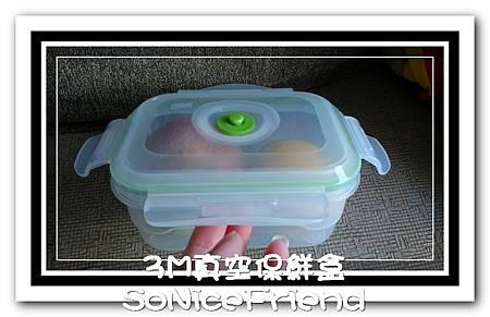3M真空保鮮盒-8