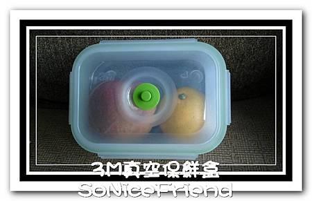 3M真空保鮮盒-5