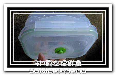 3M真空保鮮盒-12