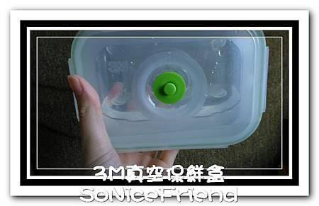 3M真空保鮮盒-10