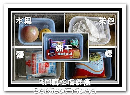 3M真空保鮮盒-16-2