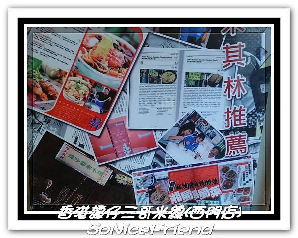 香港譚仔三哥米線(西門店)-53