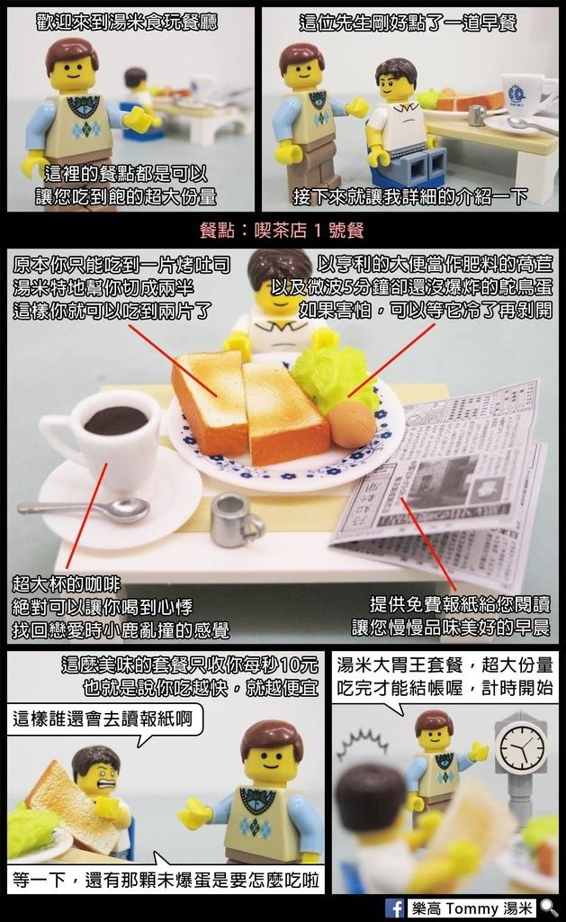 湯米食玩餐廳喫茶店1號餐.jpg