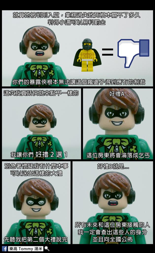 真話俠030d.jpg