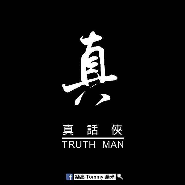 000真話俠封面正方.jpg