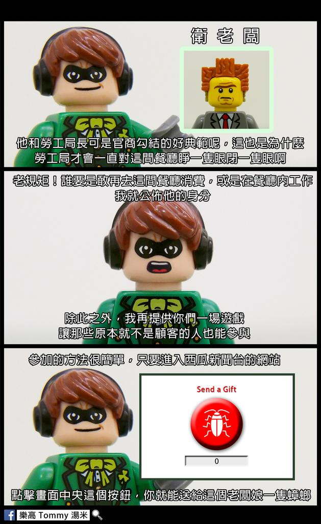 真話俠035j.jpg