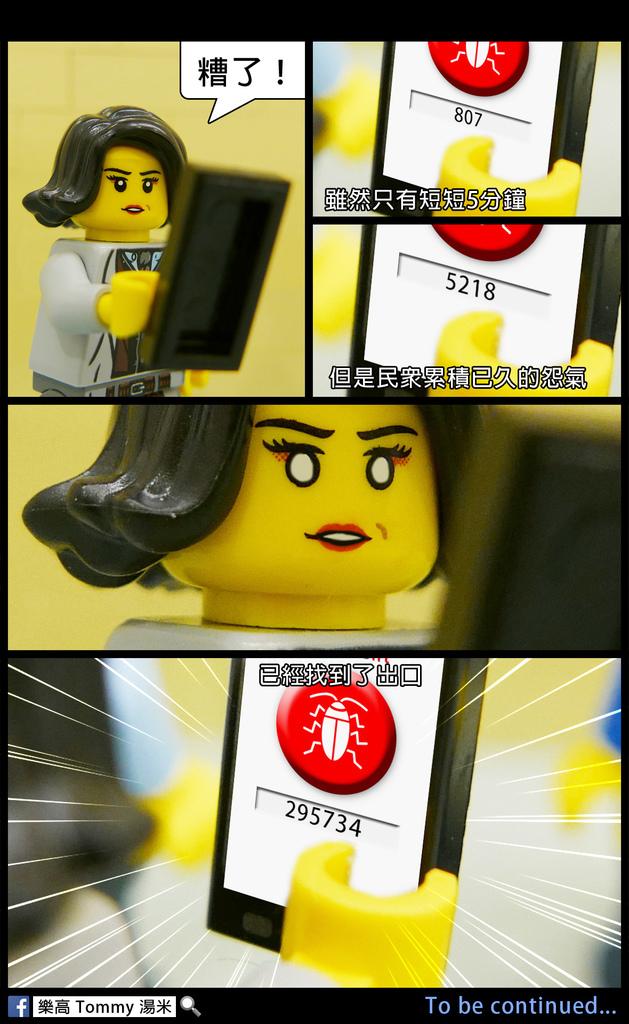 真話俠035l.jpg